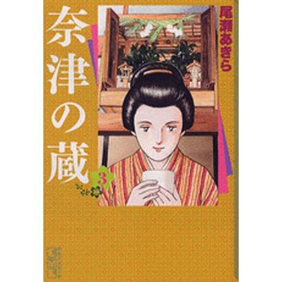 奈津の蔵 3(講談社漫画文庫 お 1-15) [文庫]