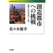 創造都市への挑戦―産業と文化の息づく街へ(岩波現代文庫) [文庫]