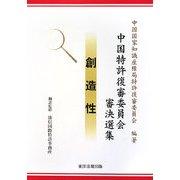 中国特許復審委員会審決選集―創造性 [単行本]