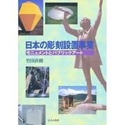 日本の彫刻設置事業―モニュメントとパブリックアート [単行本]