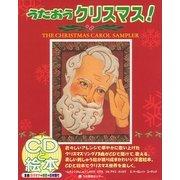 うたおうクリスマス!―THE CHRISTMAS CAROL SAMPLER