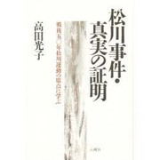 松川事件・真実の証明―戦後五十年松川運動の原点に学ぶ [単行本]