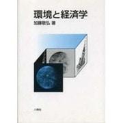 環境と経済学 [単行本]