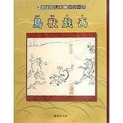 鳥獣戯画(新・おはなし名画シリーズ) [絵本]