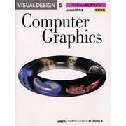 VISUAL DESIGN〈5〉コンピュータとデザイン 改訂新版 [単行本]