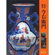 増刊緑青 Vol.3 [単行本]