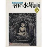 今日の水墨画 3 [単行本]