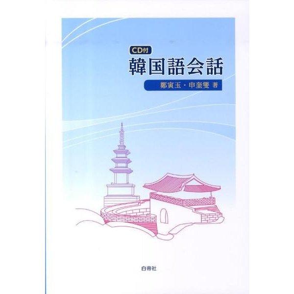 韓国語会話 [単行本]