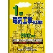 1級電気工事施工管理技術検定試験問題解説集録版〈2012年版〉 [単行本]