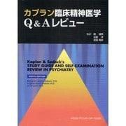 カプラン臨床精神医学Q&Aレビュー [単行本]