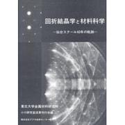 回析結晶学と材料科学 [単行本]