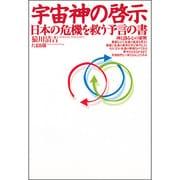 宇宙神の啓示―日本の危機を救う予言の書 [単行本]