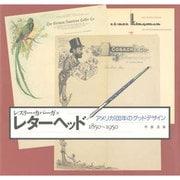 レターヘッド―アメリカ100年のグッドデザイン 1850~1950 [単行本]