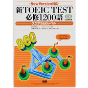 新TOEIC TEST必修1200語スコア860レベル Ne [単行本]