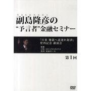 副島隆彦の 予言者 金融セミナー [DVD]