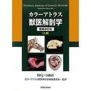 カラーアトラス獣医解剖学〈上巻〉 増補改訂版 [単行本]
