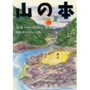 山の本 56(2006夏) [全集叢書]