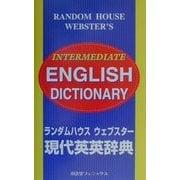 ランダムハウス ウェブスター現代英英辞典 [事典辞典]