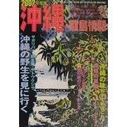 沖縄・離島情報〈2002年度版〉 [単行本]