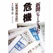 新聞ジャーナリズムの危機―新聞添削日記 [単行本]