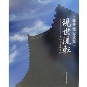 現世流転(うつしよるてん)藤井梵写真集 [単行本]