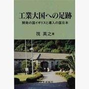 工業大国への足跡―開発の国イギリスと導入の国日本 [単行本]