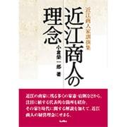 近江商人の理念-近江商人家訓撰集 [単行本]
