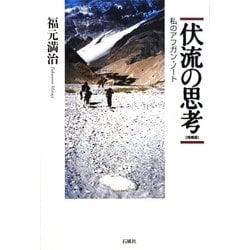 伏流の思考―私のアフガン・ノート 増補版 [単行本]