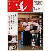 季刊道 No.147(2006冬号) [単行本]