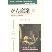 がん産業〈2〉―予防の妨害と科学の抑圧 [単行本]