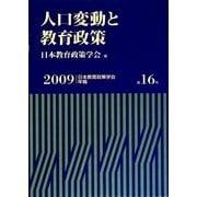 人口変動と教育政策(日本教育政策学会年報〈第16号〉) [単行本]