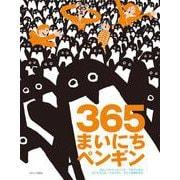 365まいにちペンギン [絵本]