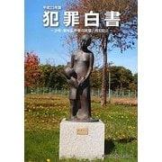 犯罪白書〈平成23年版〉少年・若年犯罪者の実態と再犯防止 [単行本]