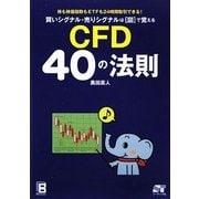 買いシグナル・売りシグナルは「図」で覚える CFD40の法則―株も株価指数もETFも24時間取引できる! [単行本]