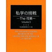 私学の挑戦-The授業 3 [全集叢書]