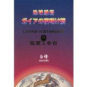 地球維新 ガイアの夜明け前―LOHAS vs STARGATE仮面の告白 [単行本]