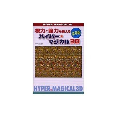 視力・脳力を鍛えるハイパー・マジカル3D 豪華版(WANIMAGAZINE MOOK 234) [ムックその他]