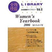 Women's Yearbook〈2006〉―女たちの1年(女性情報ライブラリー〈Vol.8〉) [単行本]