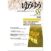 ゆうゆう 58号 [単行本]