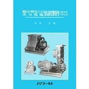 超小型(ピコ)水力発電装置製作ガイドブック(自然エネルギー・ガイド〈9〉) [単行本]