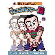 プロゴルファー猿 18 新版(藤子不二雄Aランド Vol. 123) [全集叢書]