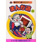 まんが道 11 青雲編(藤子不二雄Aランド Vol. 84) [全集叢書]