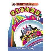 きえる快速車 1(藤子不二雄Aランド Vol. 30) [全集叢書]