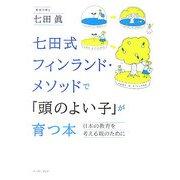 七田式フィンランド・メソッドで「頭のよい子」が育つ本―日本の教育を考える親のために [単行本]