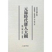 元禄時代俳人大観〈第3巻〉索引・補遺 [全集叢書]