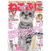 ねこぷに 猫とまったり号(MDコミックス) [コミック]