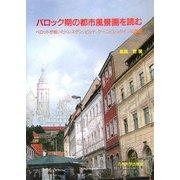 バロック期の都市風景画を読む―ベロットが描いたドレスデン、ピルナ、ケーニヒシュタインの景観 [単行本]
