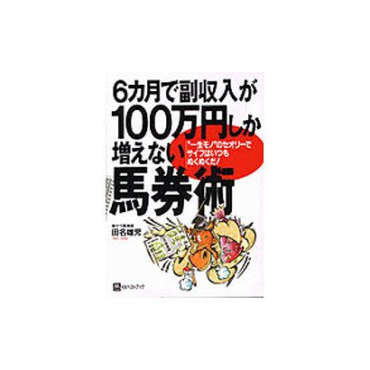 6カ月で副収入が100万円しか増えない馬券術(ベストセレクト) [単行本]
