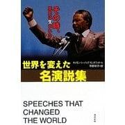世界を変えた名演説集―その時、歴史は生まれた [単行本]