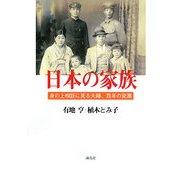 日本の家族―身の上相談に見る夫婦、百年の変遷 [単行本]